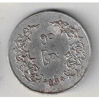 Мьянма 50 пья 1952-1966