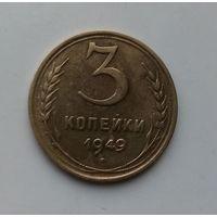 3 коп.1949 г(6)