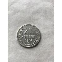 20 копеек 1924 г.  - с 1 рубля.