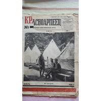"Журнал ""Красноармеец ""1925 год."