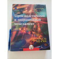 Производственный и операционный менеджмент. Чейз Р., Эквилайн Н. (очень большой формат).