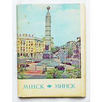 Минск . Комплект из 12 открыток. Полный набор . 1974 г.