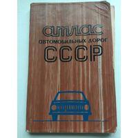 Атлас автомобильных дорог СССР. 1978