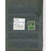 """БАСУТОЛЕНД (с 1966г Лесото), 1933  ФАУНА    1м  (на """"СКАНЕ"""" справочно приведены номера и цены по Michel)"""