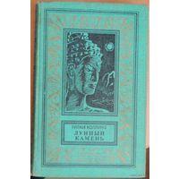 Лунный камень. Уилки Коллинз. Книга серии Библиотека приключений и научной фантастики
