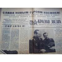 ГАЗЕТА КРАСНАЯ ЗВЕЗДА ОТ 21.03.1965г. ПОЛЕТ КОСМОНАВТОВ ЛЕОНОВА И БЕЛЯЕВА.