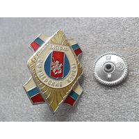 Офицерские курсы МОРФ