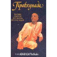 Сатсварупа Дас Госвами. Прабхупада. Человек. Святой. Его жизнь. Его наследие
