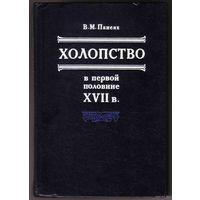 Панеях В.  Холопство в первой половине XVII века. 1984г.