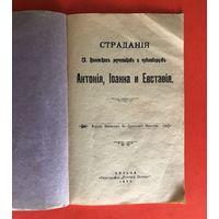Страдания Св. Виленских мучеников и чудотворцев Вильна 1911 год много иллюстраций