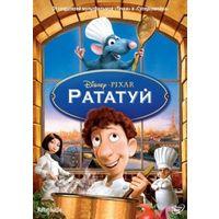 Фильмы: Рататуй (Лицензия, DVD)