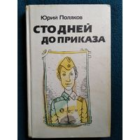 Юрий Поляков Сто дней до приказа