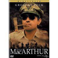 МакАртур / MacArthur (Грегори Пек) DVD-9