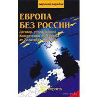Европа без России. Сборник