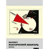 Малевич #10. Классический авангард. Витебск. Альманах, 2008