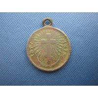 Медаль за Русско-Турецкую войну 1877-1878