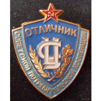 Отличник советской потребительской кооперации ссср