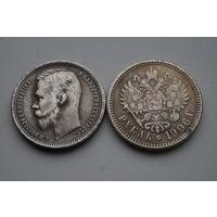 1 рубль 1906. Красивая копия