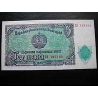 БОЛГАРИЯ 5 ЛЕВОВ 1951 ГОД UNC