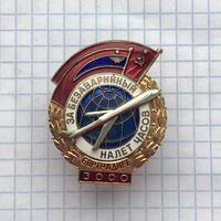 Знак За Безаварийный налёт часов (бортрадист 3000) люкс