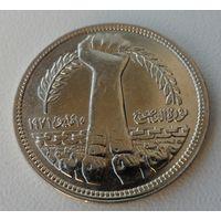 5 пиастров 1980 год Египет - Революция 1971 года