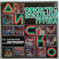 LP Оркестр И Вокальная Группа Диско под управление Игоря Петренко (1980)