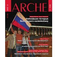 Arche. #6, 2008
