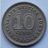 Малайя и Британское Борнео 10 центов. 1953