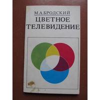"""Бродский М.А. """"Цветное телевидение"""" (Содержание и аннотация на фото)"""