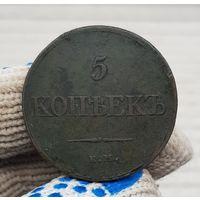 Монета 5 Копеек 1833