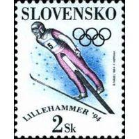 Словакия 1994 Спорт Зимние Олимпийские Игры - Лиллехаммер  Зимние виды спорта | Лыжи | Лыжный трамплин | **