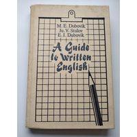 Справочное пособие по письменной речи английского языка