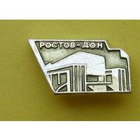 Ростов - Дон. 286.