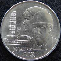 YS: ГДР, 20 марок 1979, 30 лет ГДР, КМ# 75