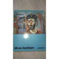 Minas Awetisjan на английском языке картины автора с описанием