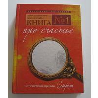 """""""Книга 1. Про счастье"""" М. Шимофф, К.Клайн"""