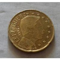 20 евроцентов, Люксембург 2004 г.