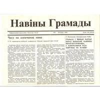 Газета, Навіны Грамады, Лістапад, 5.1994 год