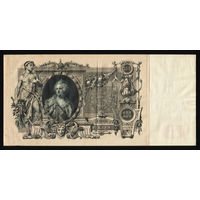 100 рублей 1910 Шипов - Метц ЛТ 001826 #0012