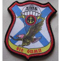 Шеврон Россия морская пехота ВДВ
