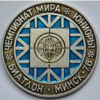 Чемпионат мира Юниоры Минск 1976 год