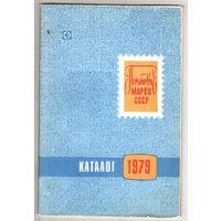 Каталог почтовых марок СССР 1979 год