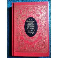 Французская литературная сказка XVII-XVIII веков