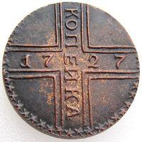 Красивая копия копейки-крестовика 1727 года, копия 90-х годов!