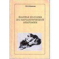 Краткое пособие по патологической анатомии /И.К.Есипова.-СПб.,1996.