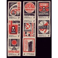 8 этикеток 1972 год Бойся поезда Гомель