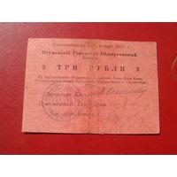 3 рубля 1920 Игуменский городской Общественный банк