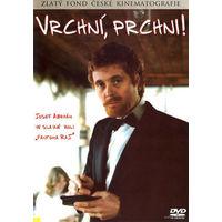 Официант, беги! / Официант, получите / Vrchni Prchni! (Чехословакия, 1981)