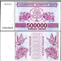 Грузия 500000 купонов образца 1994 года UNC P51