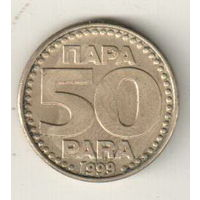 Югославия 50 пара 1999